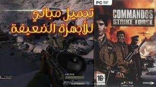تحميل لعبة Commandos Strike Force ⭐مجاناً 🔥 لعبة للأجهزة الضعيفة أقل من 1 جيجا رام  لعبة 🔥