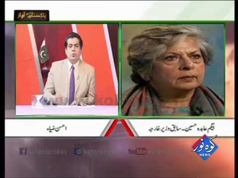 Pakistan Ki Awaaz 29 11 2016