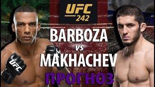 МАХАЧЕВ БЕЗ ШАНСОВ? ЭДСОН БАРБОЗА vs ИСЛАМ МАХАЧЕВ НА UFC 242! УДАРНИК ПРОТИВ БОРЦА! ЮФС В АБУ-ДАБИ
