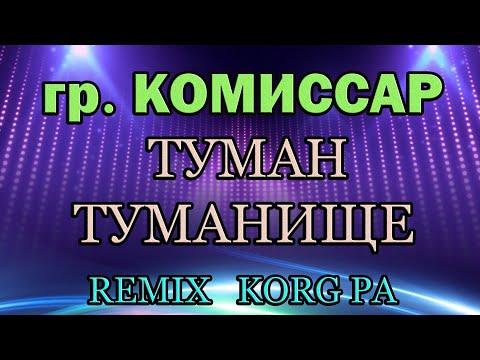 гр. Комиссар - Туман Туманище. REMIX (в Стиле 80 тых)  на KORG PA