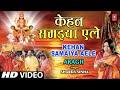 Kehan Samaiya Ele Bhojpuri Chhath Geet By Sharda Sinha [Full Song] I Arag video download