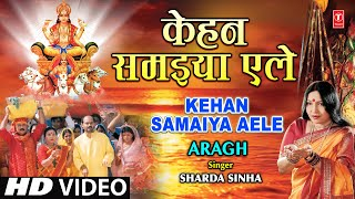 KEHAN SAMAIYA AELE I Bhojpuri Chhath Geet By Sharda Sinha [Full Song] I Arag - Download this Video in MP3, M4A, WEBM, MP4, 3GP