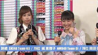 大家志津香山田野絵第10回AKB48総選挙2018直後インタビュー山本彩柏木由紀NGT48