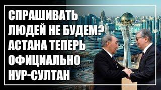Пиз*ец. Астана теперь официально Нур-Султан