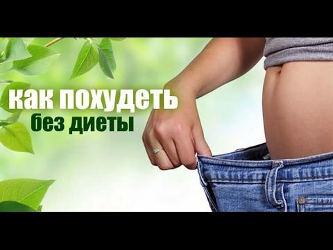 3 раза в день кушать кашу похудею