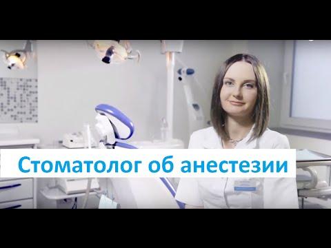 Клиника Семейная. Стоматолог об анестезии.  Мнение стоматолога клиники Семейная об анестезии.
