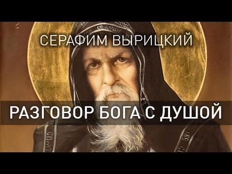 Серафим Вырицкий : РАЗГОВОР БОГА С ДУШОЙ