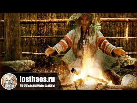 Магия славян: Древние обряды и ритуалы наших предков
