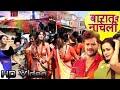 #Video-#Khesari Lal Yadav का New | बारात में नाचेली Barat Mein Nacheli#BhojpuriHit Song 2020