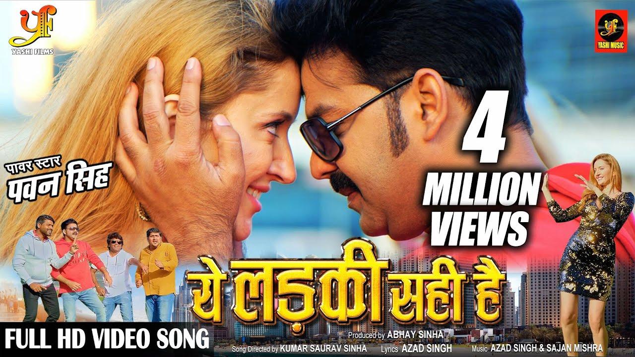 Ye Ladki Sahi Hai Lyrics - Pawan Singh