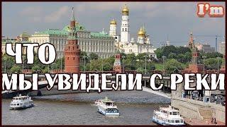 Москва. Кремль. Речной трамвайчик. Прогулка по реке.