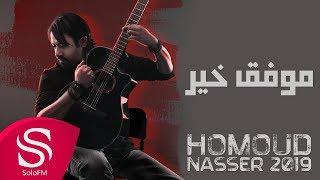 اغاني طرب MP3 موفق خير - حمود ناصر ( البوم 2019 ) حصرياً تحميل MP3
