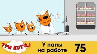 Три кота | Серия 75 | У папы на работе