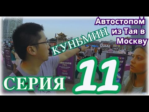 Жильё и еда в Китае, Куньмин | Автостоп из Таиланда в Россию 11