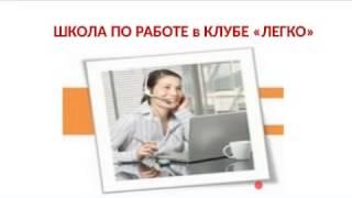 Как заработать в интернете деньги Школа Клуба Легко 2017 03 16