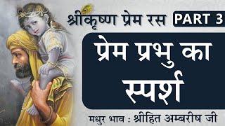 प्रेम प्रभु का स्पर्श | Shree Krishna Prem Ras | Part 3 | Shree Hita Ambrish Ji | New Delhi