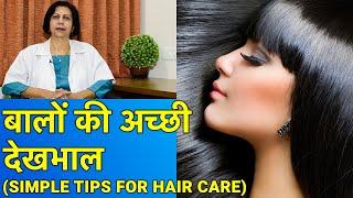 बालों को स्वस्थ/Healthy और सुन्दर रखने के तरीके || Simple Hair Care Tips - Download this Video in MP3, M4A, WEBM, MP4, 3GP