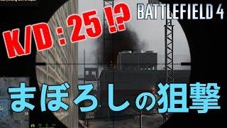 """【BF4】スナイパーで幻のK/D: """"25""""【実況】"""