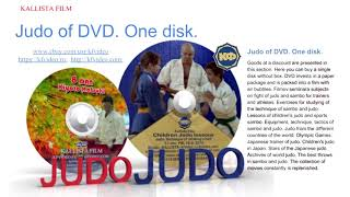 Judo.Sambo. Video lessons on DVD. kfvideo.ru