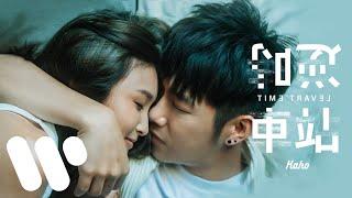 洪嘉豪 Hung Kaho - 逆時車站 Time Travel (Official Music Video)