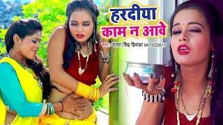 Antra Singh Priyanka का सबसे वायरल वीडियो गाना 2018 Haradiya Kaam Na Aawe Hit Gana