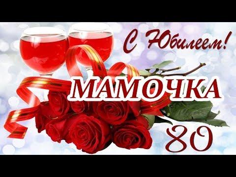 С юбилеем, мамочка ♥ Поздравление маме на 80 лет ♥ Говорящая открытка