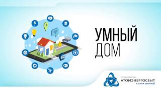 Презентация умного дома для «АтомЭнергоСбыт». г. Мурманск