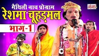 रेशमा चूहड़मल (भाग-1) - Maithili Nach Programme | Maithili Nautanki 2017