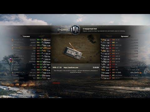 World Of Tanks 2019 карта Студзянки, раки тащат бой!