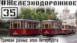 Парад трамваев. #Железнодорожное - 35 серия.