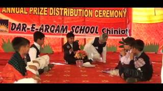 Funny Poetry In Annual Function Of DAS MANDAR ROAD CHINIOT
