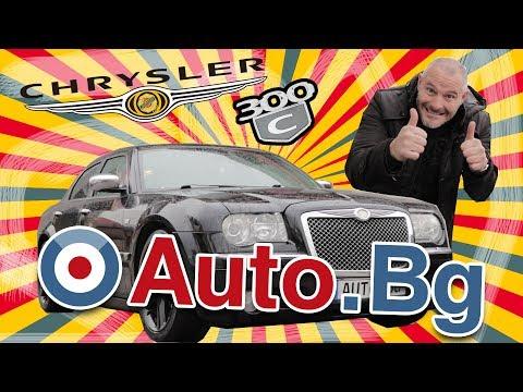 Chrysler 300C - гангстерът сред автомобилите