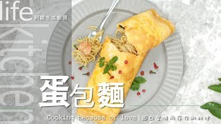 【阿嬌生活廚房】蛋包麵【因為愛情而存在的料理 第15集】