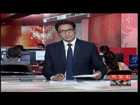 রাতের সময় | রাত ৯টা | ০৮ নভেম্বর ২০১৯ | Somoy tv bulletin 9pm | Latest Bangladesh News
