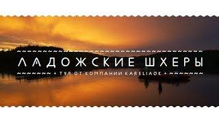 Ладожское озеро шхеры лахденпохья базы отдыха