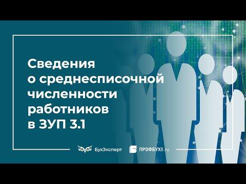 Сведения о среднесписочной численности работников в 1С 8.3 ЗУП