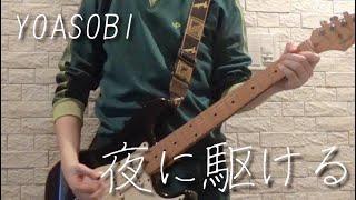 【YOASOBI】夜に駆ける(Yoru ni Kakeru)をギターで弾いてみた!【中西】