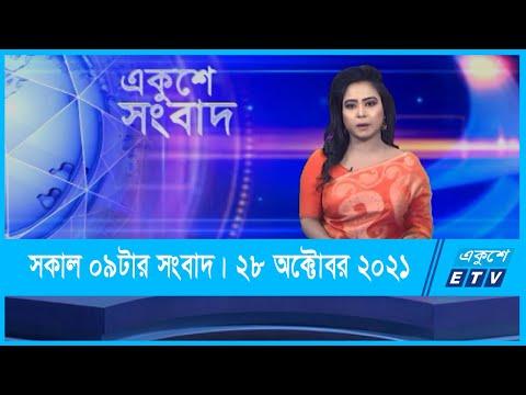 09 AM News || সকাল ০৯টার সংবাদ || 28 October 2021 || ETV News