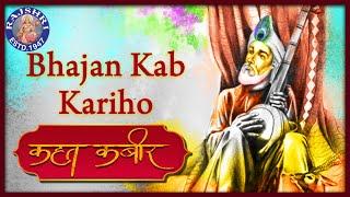 Bhajan Kab Kariho With Lyrics & Meaning - Kabir Song