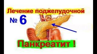 Как вылечить поджелудочную железу ! Лечение панкреатита- № 6  | #поджелудочная  #edblack