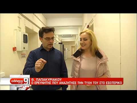 Έλληνας ερευνητής στη μάχη κατά του καρκίνου | 22/3/2019 | ΕΡΤ