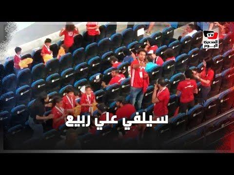 الجماهير تلتقط الصور التذكارية مع علي ربيع بالمقصورة الرئيسية