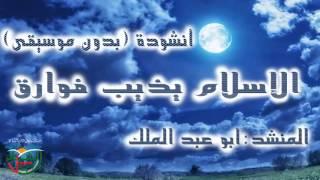أنشودة | الإسلام يذيب فوارق | أبو عبد الملك (بدون موسيقى) تحميل MP3