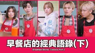 這群人 TGOP│早餐店的經典語錄(下)【語錄系列】Breakfast Stores' Classics Part2