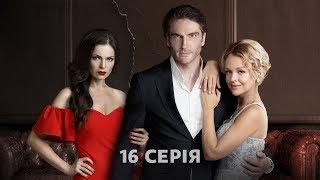 Дві матері 1 сезон 16 серія