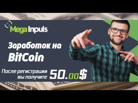 Megainpuls.com отзывы 2018, обзор, mmgp, FREE 50$ MegaInpuls account