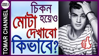 TOP STYLE Tips For SKINNY/THIN BOYS | No More SKINNY Look (Bangla)
