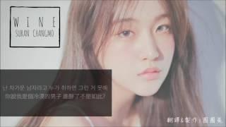 [韓中字]SURAN (수란) – 如果今天醉了(If I Get Drunk Today/오늘 취하면) (Feat.창모 CHANGMO ) (Prod. SUGA)