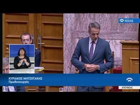 Κ.Μητσοτάκης (Πρωθυπουργός)(Δευτερολογία)(Δημόσιες υπαίθριες συναθροίσεις)(09/07/2020)