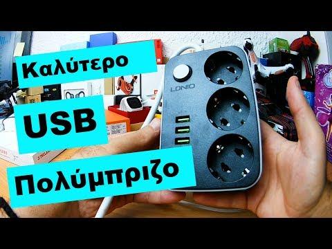 Το Καλύτερο Πολύμπριζο USB LDNIO